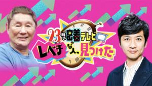テレビ東京『レベチな人、見つけた』に出演します